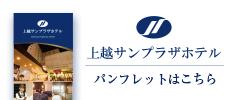 上越サンプラザホテル パンフレット(PDF/1.7MB)