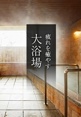 疲れを癒やす大浴場